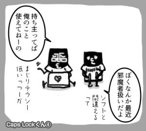 CapsLockくん4