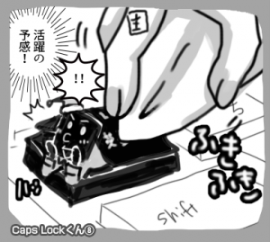 CapsLockくん8