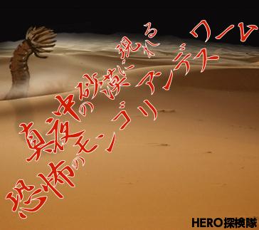 真夜中の砂漠に現れる恐怖のモンゴリアンデスワ―ム