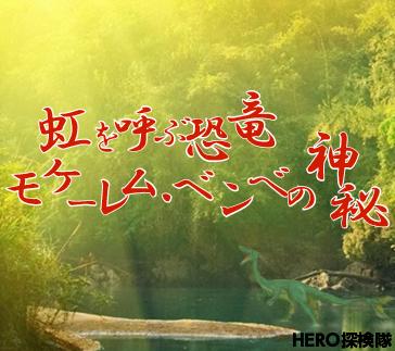 虹を呼ぶ恐竜 モケーレム・ベンべの神秘