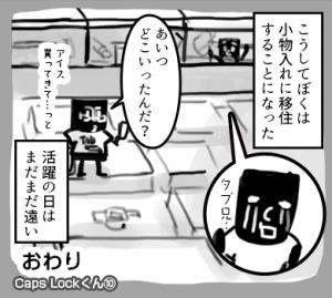 CapsLockくん10