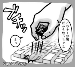 CapsLockくん9
