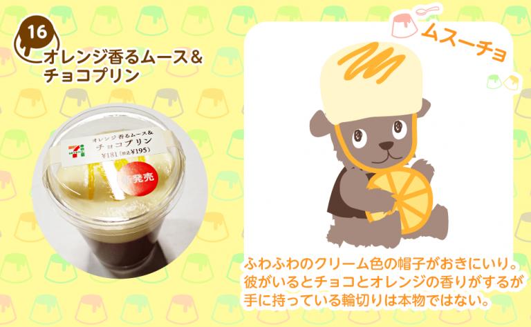 16_オレンジ香るムース&チョコプリン_set